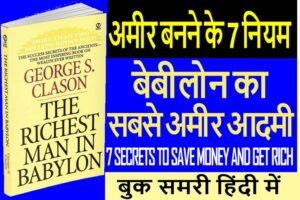 rhe richest man in Babylon in Hindi
