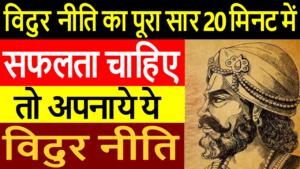 Vidur-niti-in-hindi