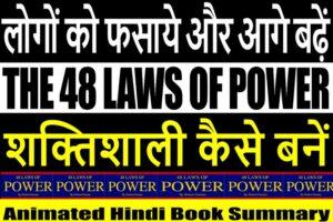 LAWS OF POWER HINDI SUMMARY