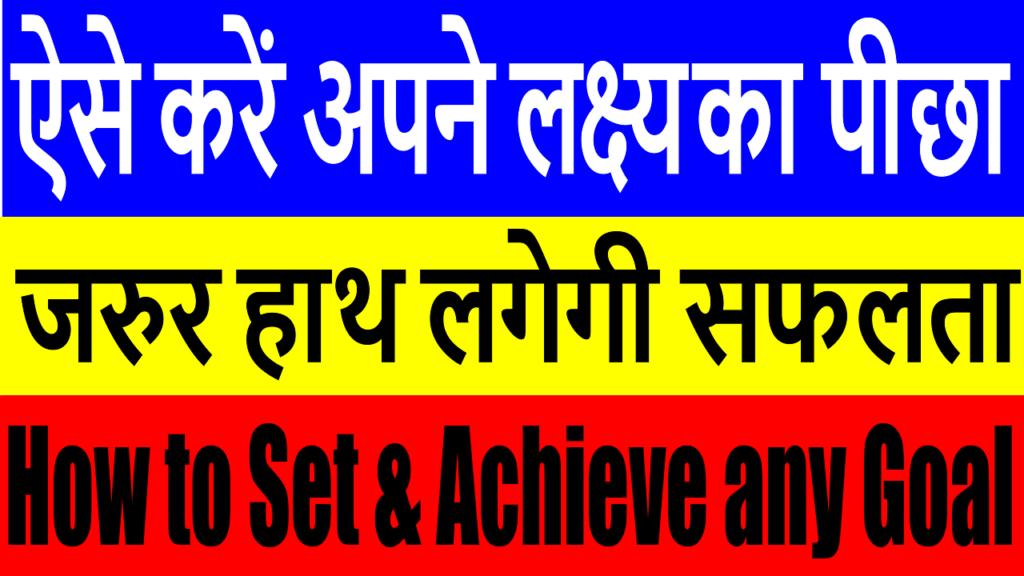 Kisi bhi lakshya ko achieve kaise kare