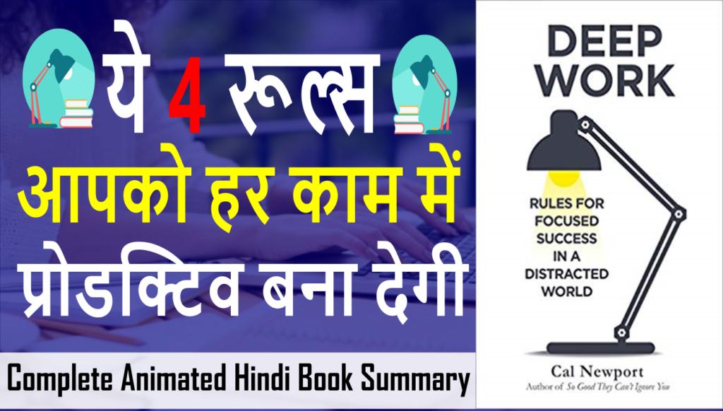 Deep Work In Hindi