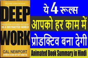 Deep work complete hindi summary