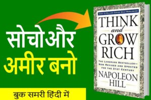 hink and grow rich book summary in hindi