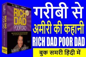 Rich Dad poor Dad Book Summary in Hindi