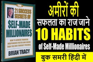 21 Secrets of self made millionaires Hindi book summary