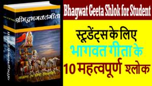 Bhagwat Geeta Shlok for Students