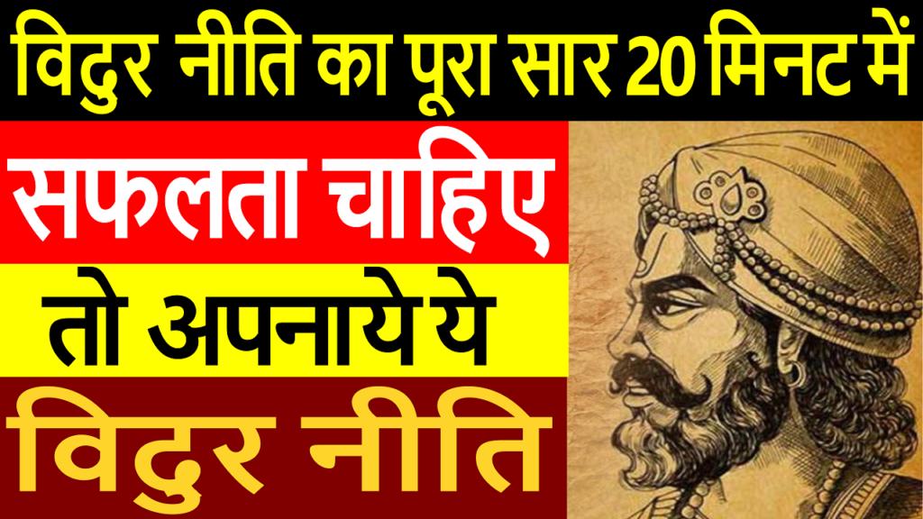 Vidur Neeti Full in Hindi