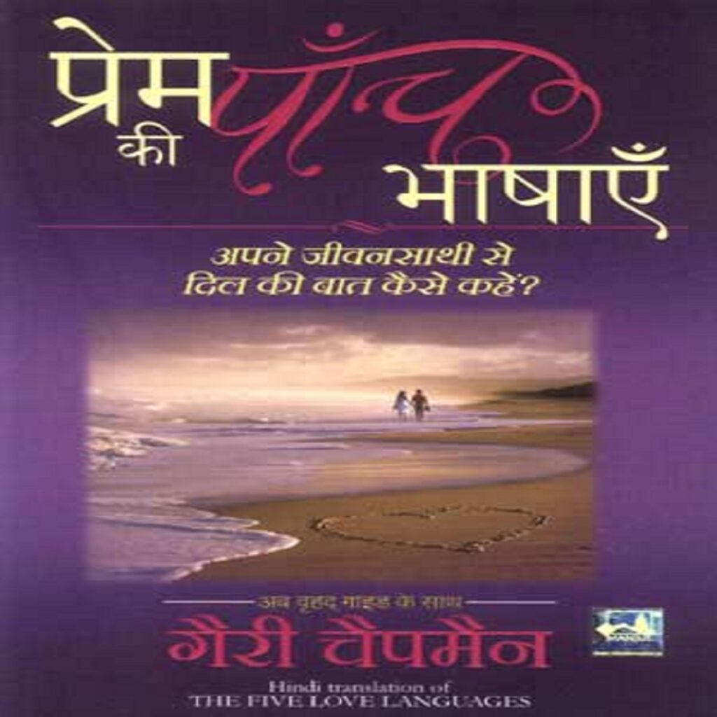 The Five Love Languages Book Summary in Hindi
