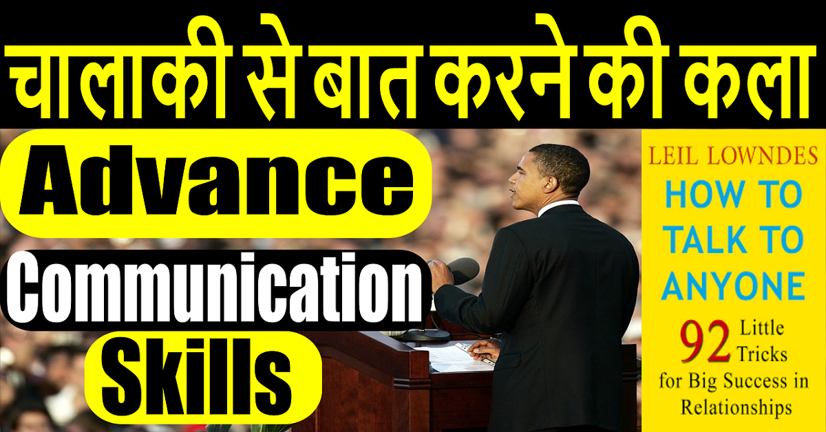 How to talk to anyone book summary in Hindi