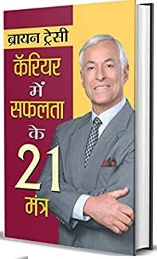 CAREER MEIN SAFALTA KE 21 MANTRA BOOK SUMMARY IN HINDI