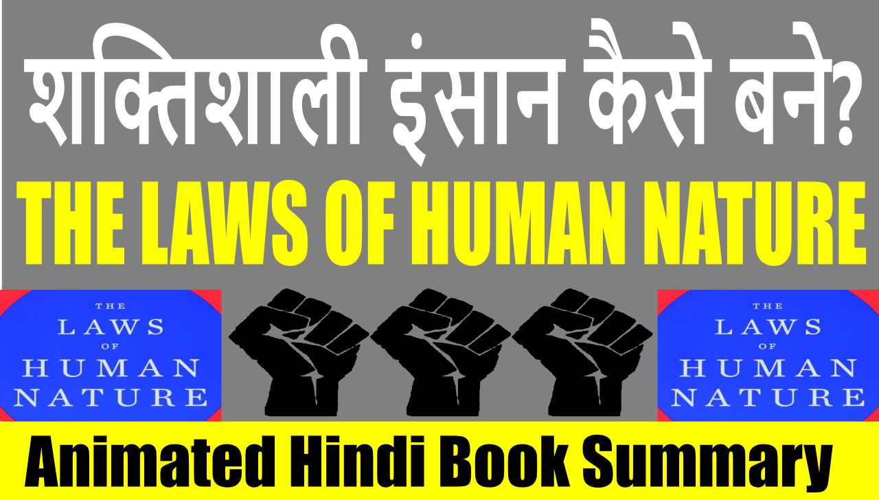 The Laws of Human Nature Summary in Hindi