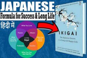 IKIGAI BOOK IN HINDI