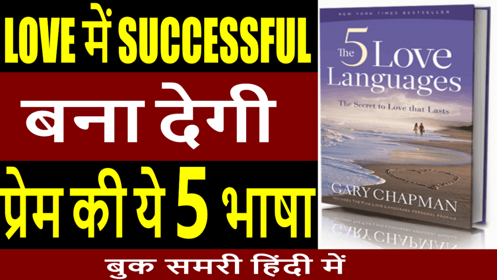 The Five Love Languages Book Summary in Hind