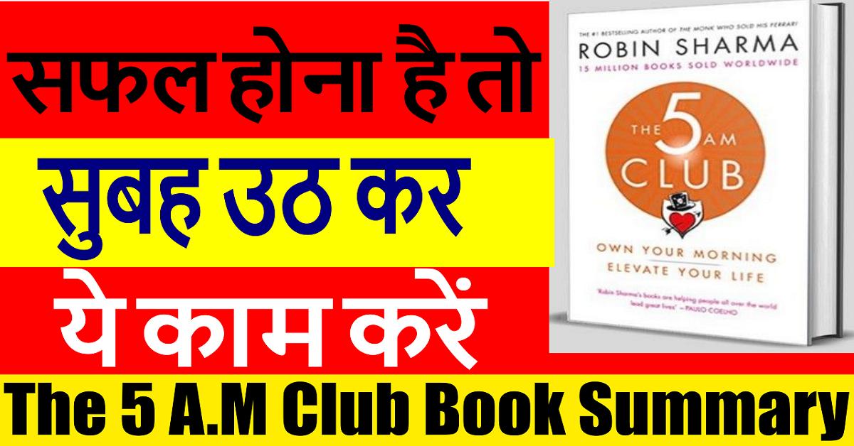 The 5 AM Club Hindi Book Summary by Robin Sharma