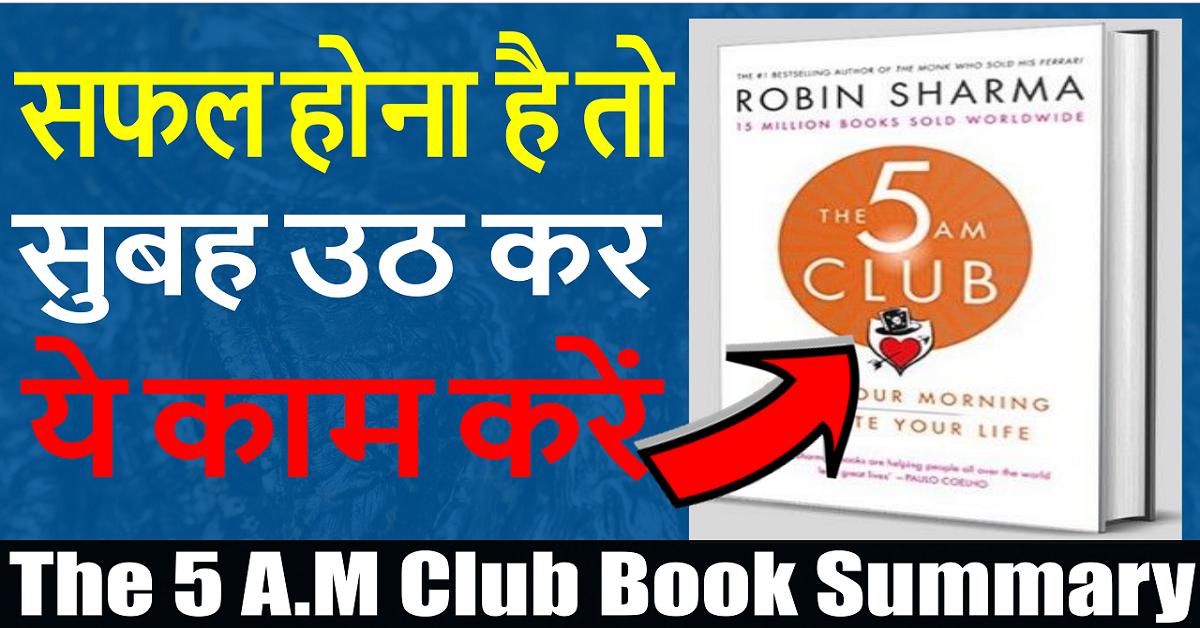 The 5 AM Club Book Summary in Hindi by Robin Sharma