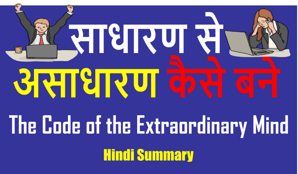 The-Code-of-the-Extraordinary-Mind-book-summary-in-Hindi