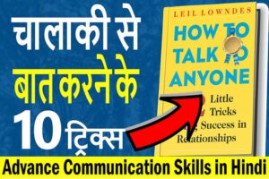 How to talk to anyone book summary in Hindi by Leil Lowndes