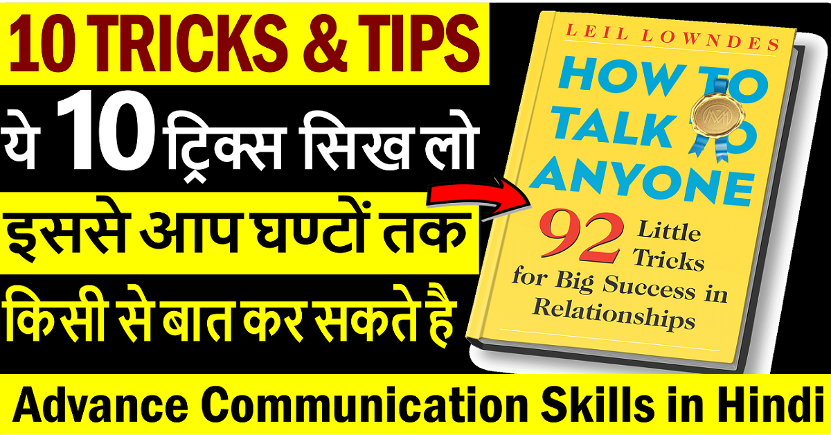 How to talk to anyone Hindi Book summary by Leil Lowndes