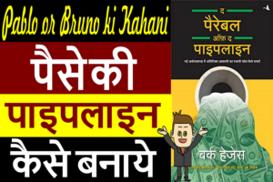 Pablo and Bruno Story - The Parable of the Pipeline book summary in Hindi