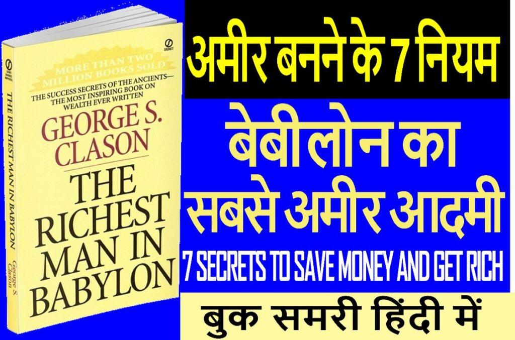 The-richest-man-in-Babylon-in-Hindi