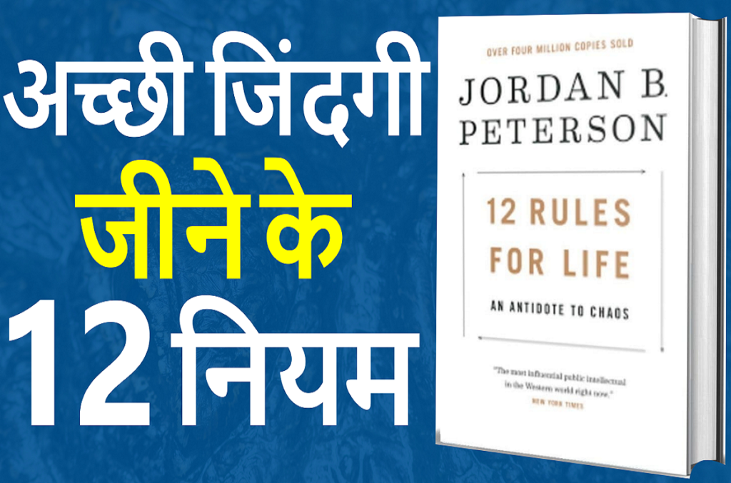 12 rules of life book summary in Hindi by Jordan Peterson