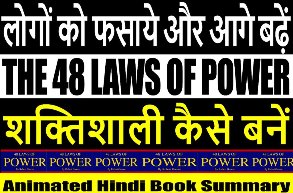 48-Laws-of-power-in-Hindi-by-Robert-Greene
