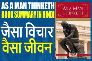 As-a-Man-Thinketh-Audio-Book-Summary-in-Hindi