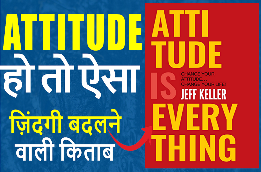 Attitude Is Everything Book Summary In Hindi