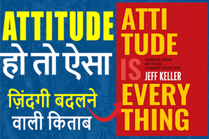 Attitude-Is-Everything-Book-Summary-in-Hindi-By-Jeff-Keller