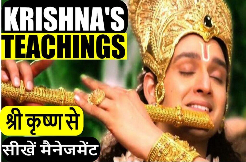 Bhagwan Shri Krishna Ke Management Funde from Bhagvad Gita