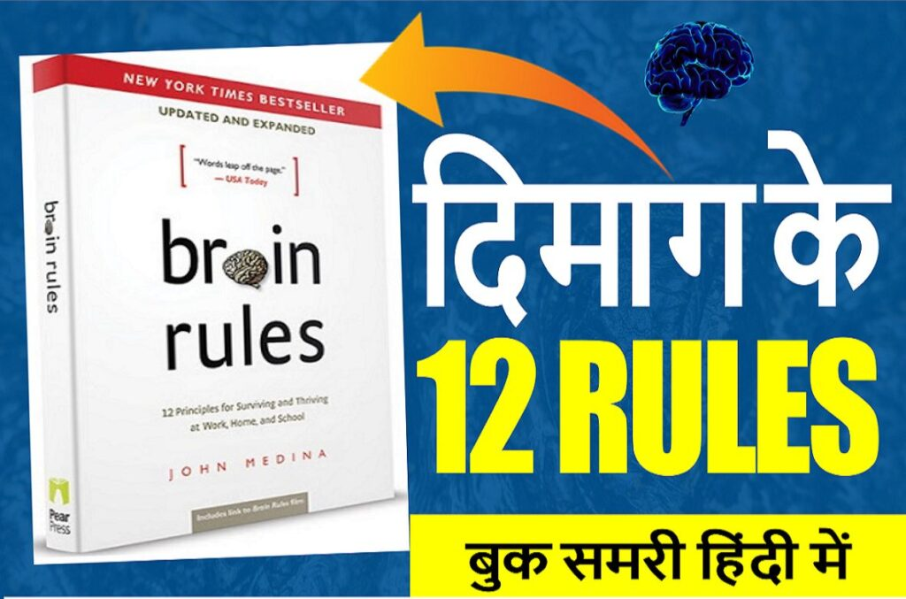 Brain Rules Book Summary in Hindi