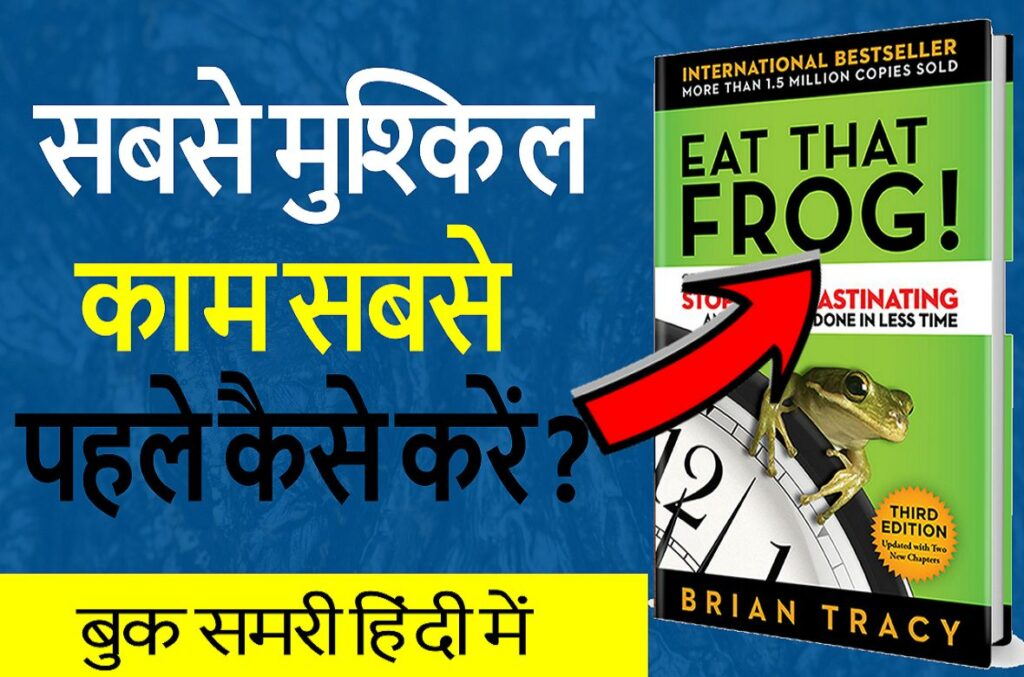 Eat That Frog Book Summary in Hindi by Brian Tracy