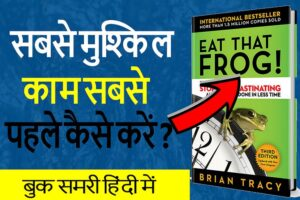Eat-That-Frog-by-Brian-Tracy-Summary-in-Hindi