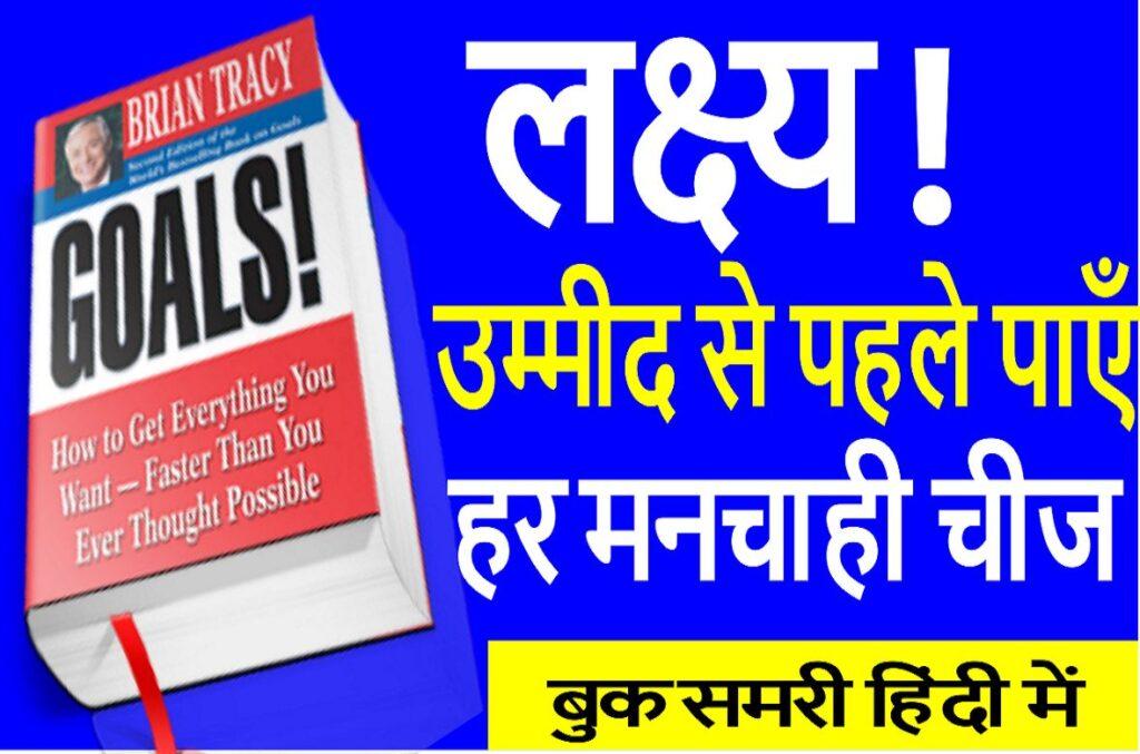 Lakshya Book in Hindi