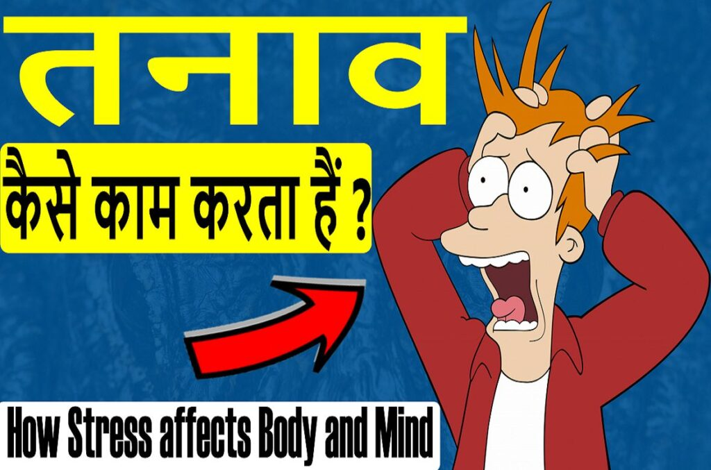 How stress affect your Body and Mind in Hindi