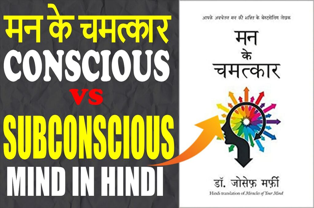 Miracles of Your Mind book Summary in Hindi