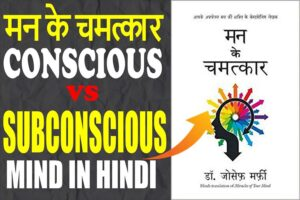 MIRACLES-OF-YOUR-MIND-BOOK-SUMMARY-IN-HINDI