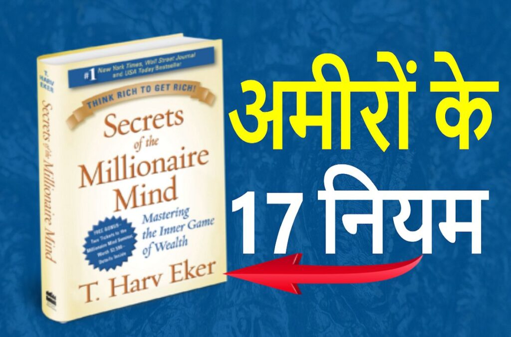 secrets of the millionaire mind book summary in hindi
