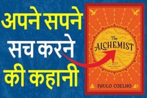the alchemist in hindi
