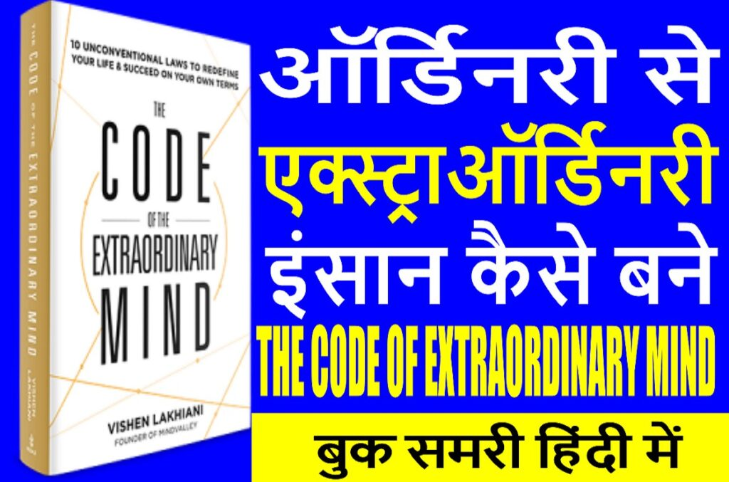 The Code of the Extraordinary Mind book summary in Hindi