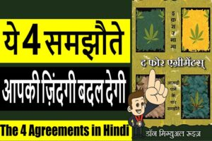 The Four Agreements Book Summary in Hindi by Don Miguel Ruiz