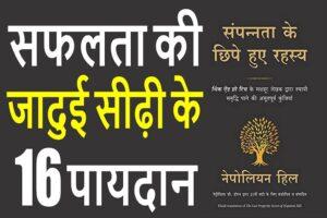 The Lost Prosperity Secrets Book Summary in Hindi by Napoleon Hill