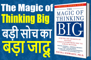 The Magic of Thinking Big Complete Book Summary in Hindi by David J Schwartz