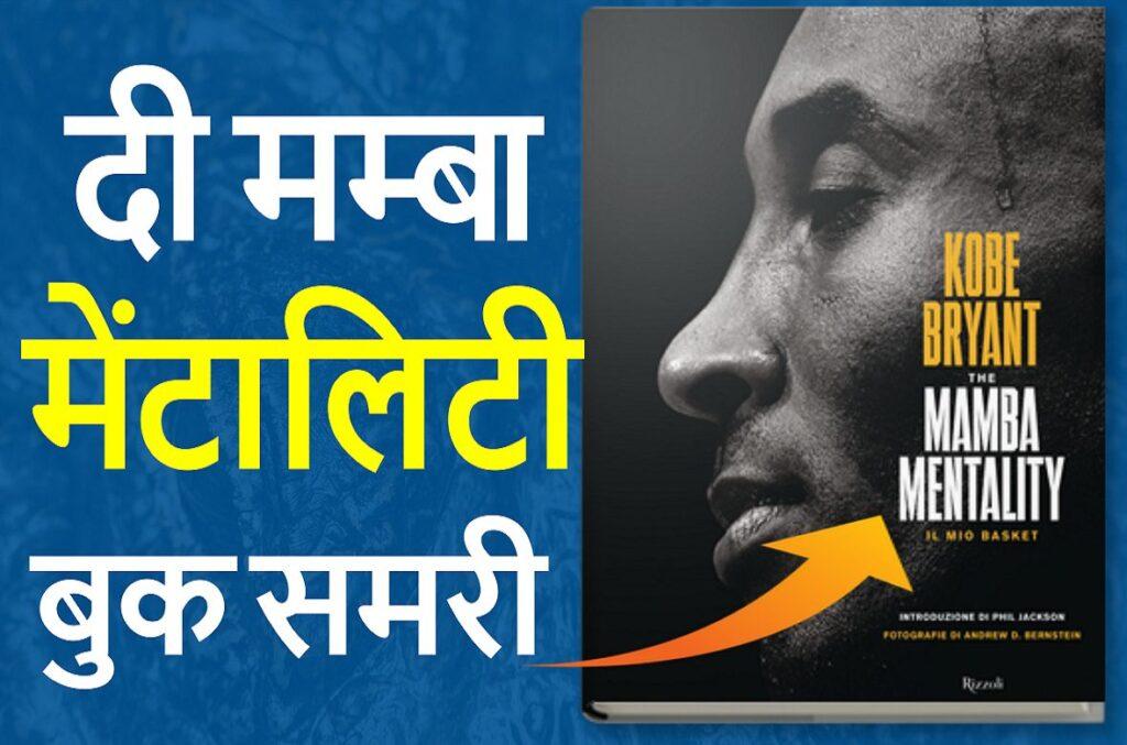 The Mamba Mentality Book Summary in Hindi by Kobe Bryant