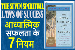 The Seven Spiritual Laws of Success Book Summary in Hindi