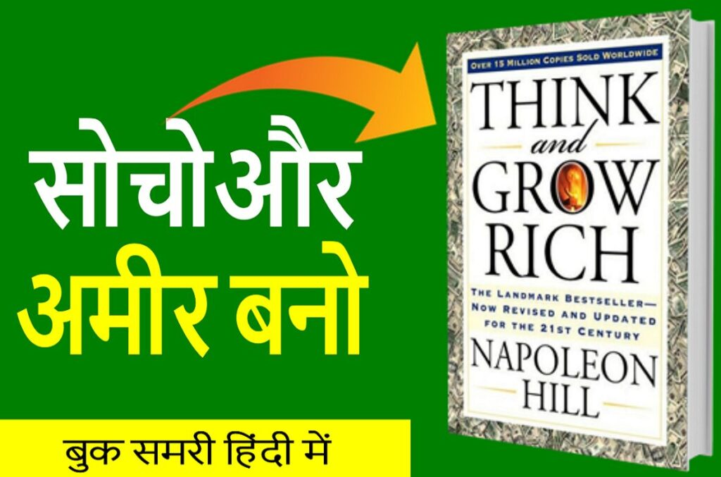 Think and Grow Rich Summary in Hindi