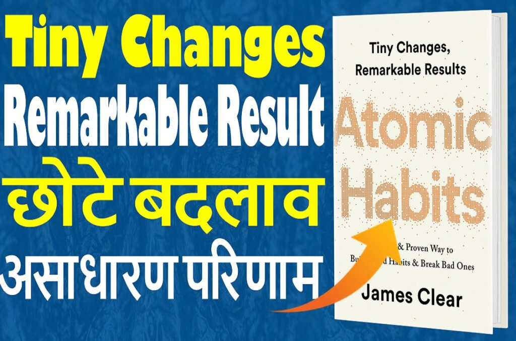 Atomic Habits Book Summary in Hindi By James Clear
