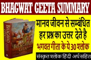 Popular Shreemadh Bhagwat Geeta Shlok in Hindi