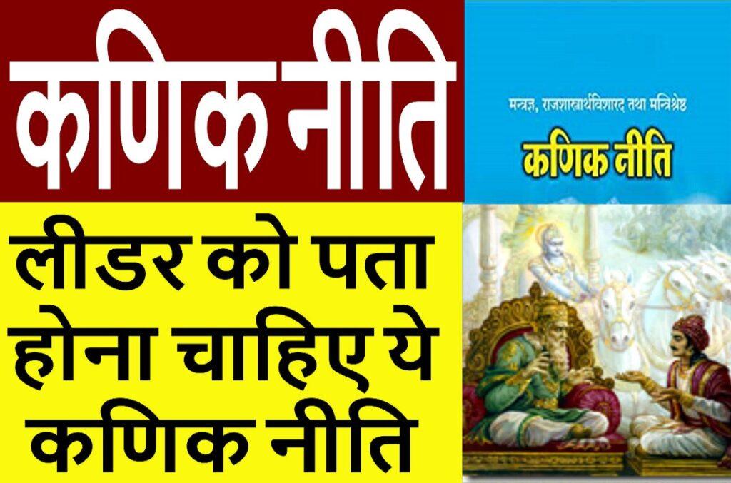 Kanik Neeti Saar Full in Hindi