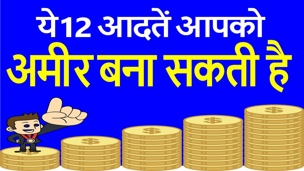 12-habits-of-the-rich-People-in-Hindi